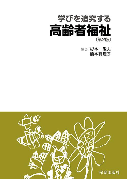 学びを追究する高齢者福祉〔第2版〕イメージ