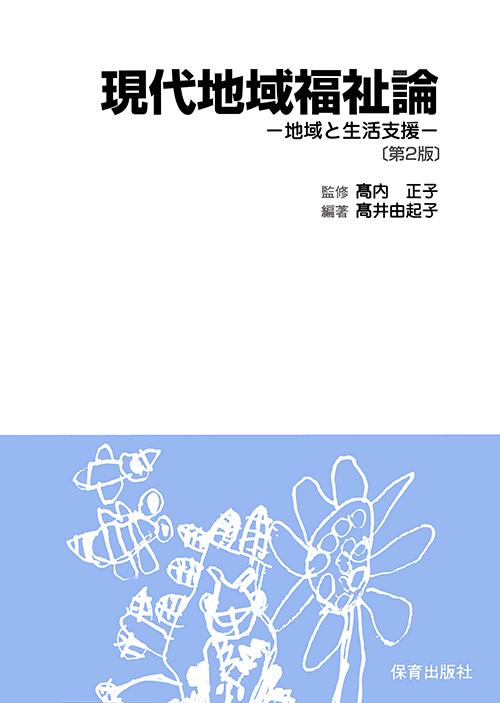 現代地域福祉論〔第2版〕イメージ
