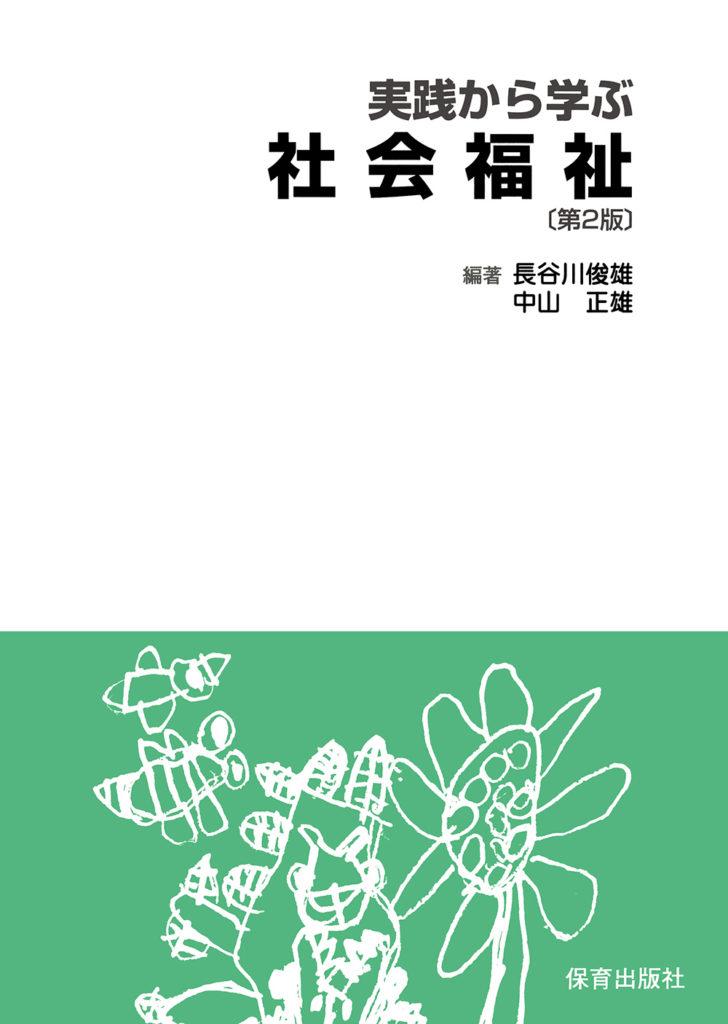 実践から学ぶ社会福祉〔第2版〕イメージ