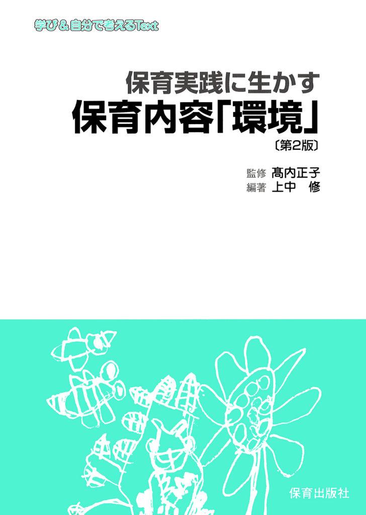 保育実践に生かす保育内容「環境」〔第2版〕イメージ